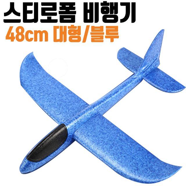 360도회전 스티로폼비행기 활강 EPP 에어글라이더 B