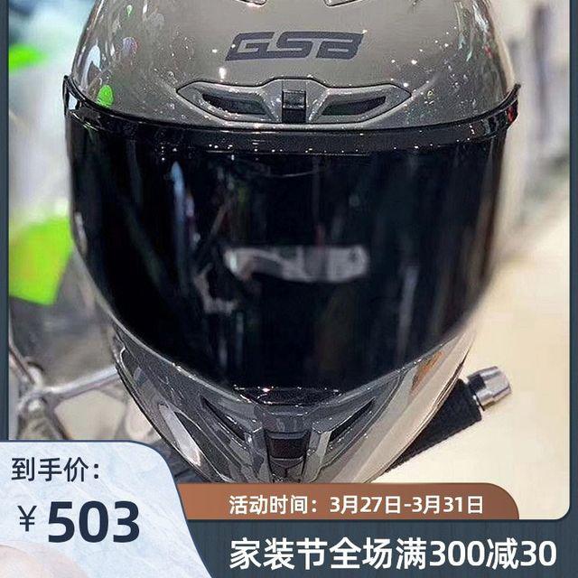 [해외] GSB 오토바이 헬멧 남녀 풀 페이스