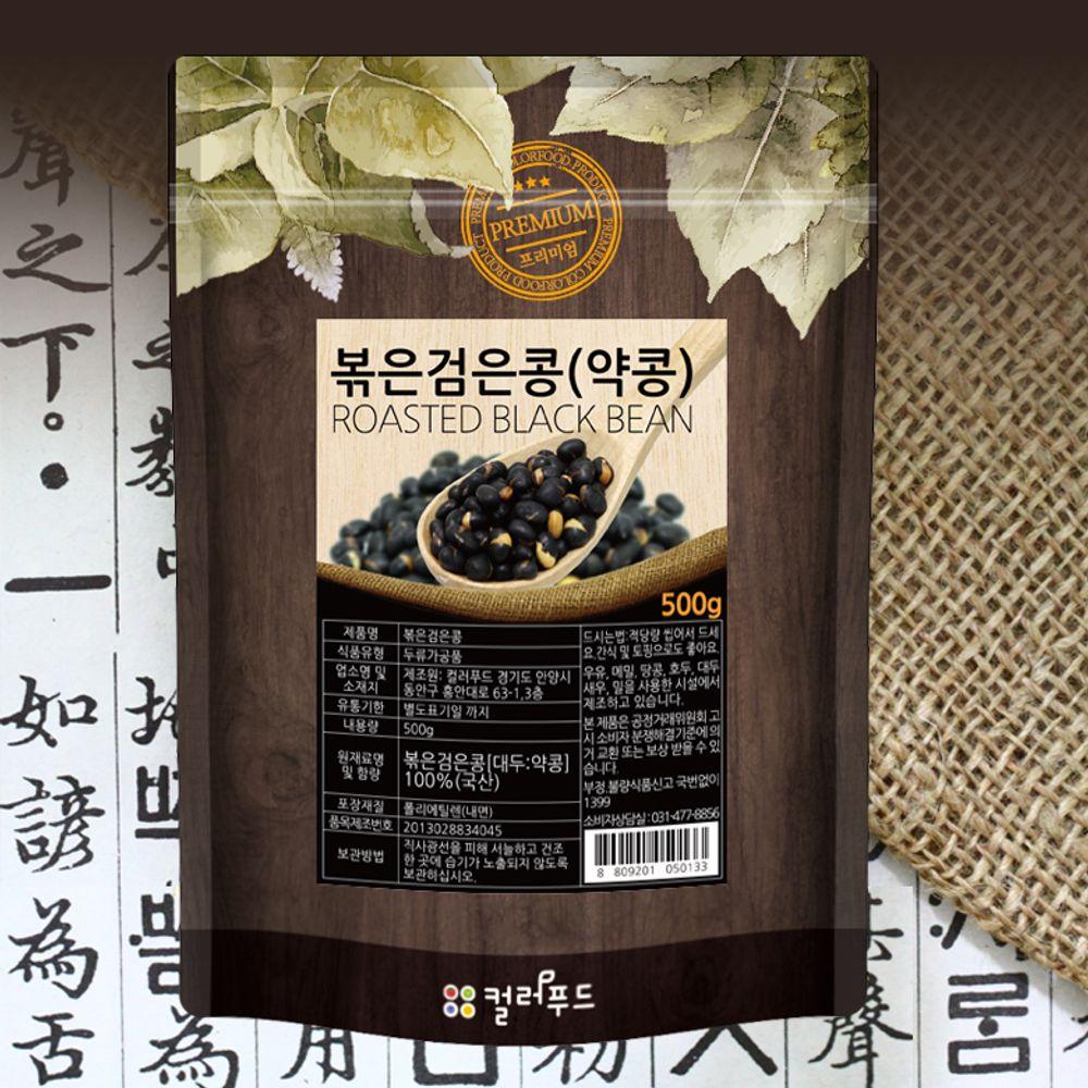 볶은약콩 볶은검은콩 국산 500g 볶은서목태,볶은검은콩,약콩,볶은약콩,볶은서목태,서목태,볶은쥐눈이콩,검은콩뻥튀기