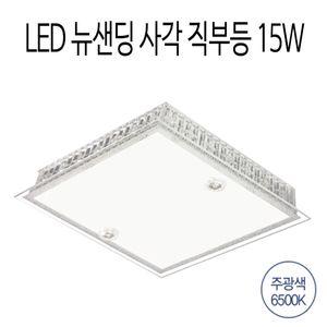 복도 베란다 LED 조명 사각 유리 직부등 15W 주광색