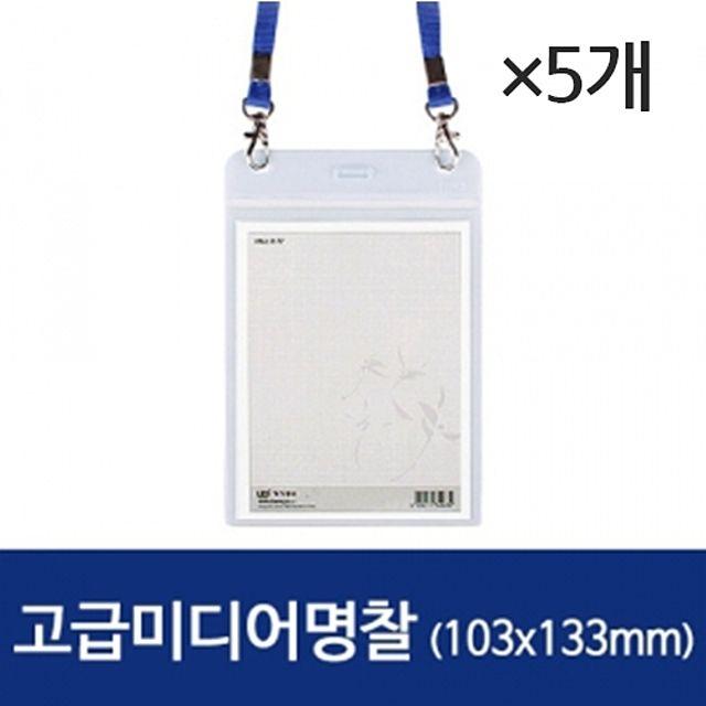 명찰 이름표 사원증 네임택 세로103x133mm/ 1세트(5개) [제작 대량 도매 로고 인쇄 레이저 마킹 각인 나염 실크 uv 포장 공장 문의는 네이뽕]