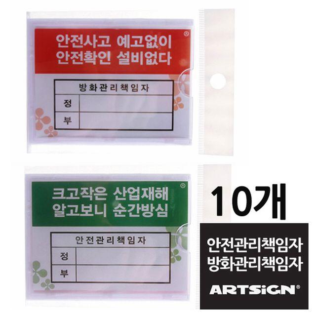 W 안전 방화관리책임자 부착형꽂이 10개 안전관