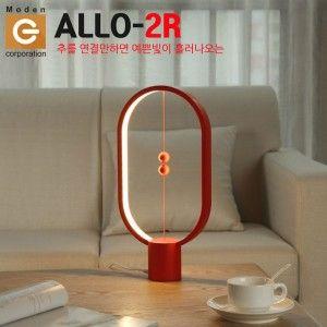 LED탁상 무드등 ALLO-2R USB조명 수유등 발라스 추