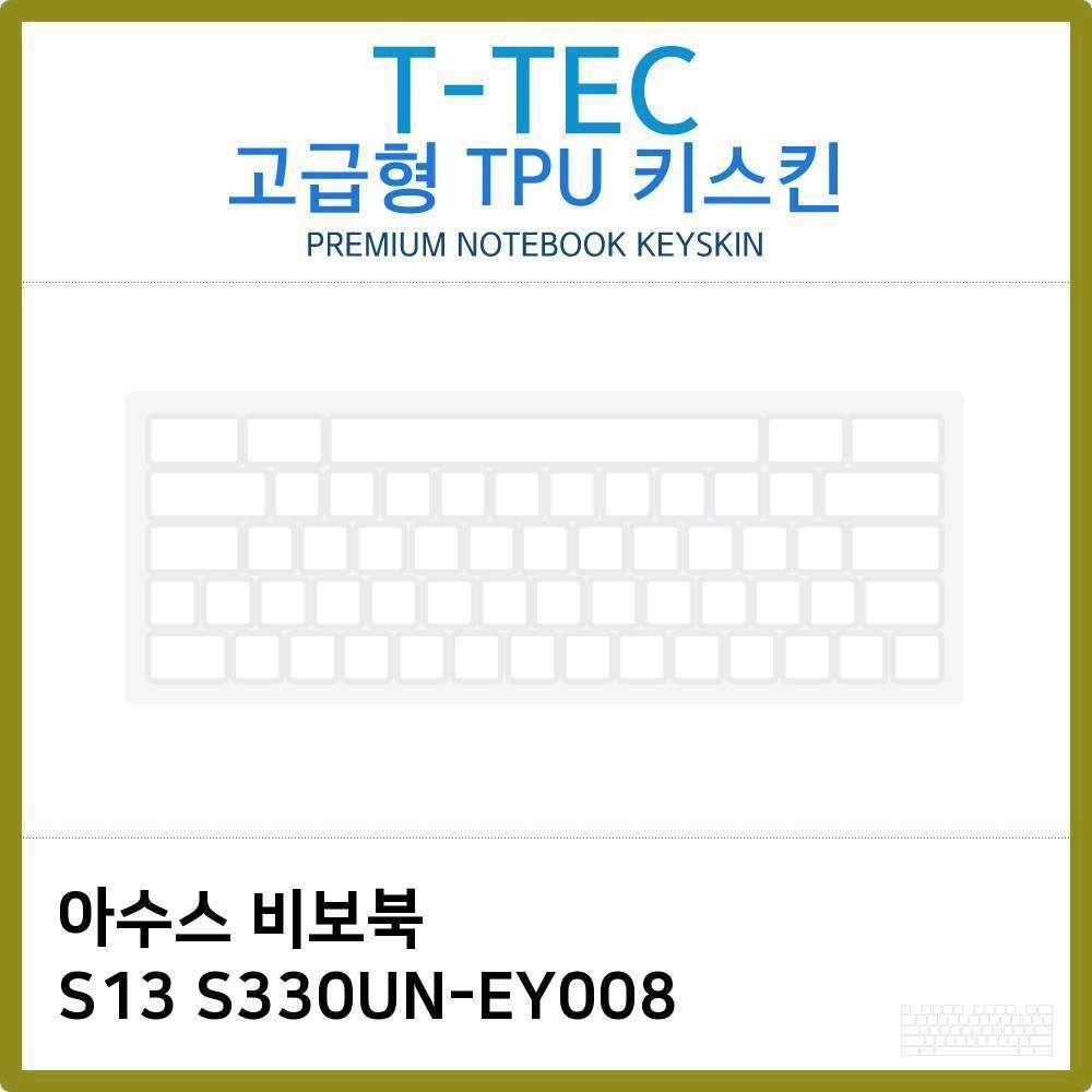 S13 키스킨(고급형) T.ASUS 비보북 S330UN-EY008 노트북 TPU 키스킨