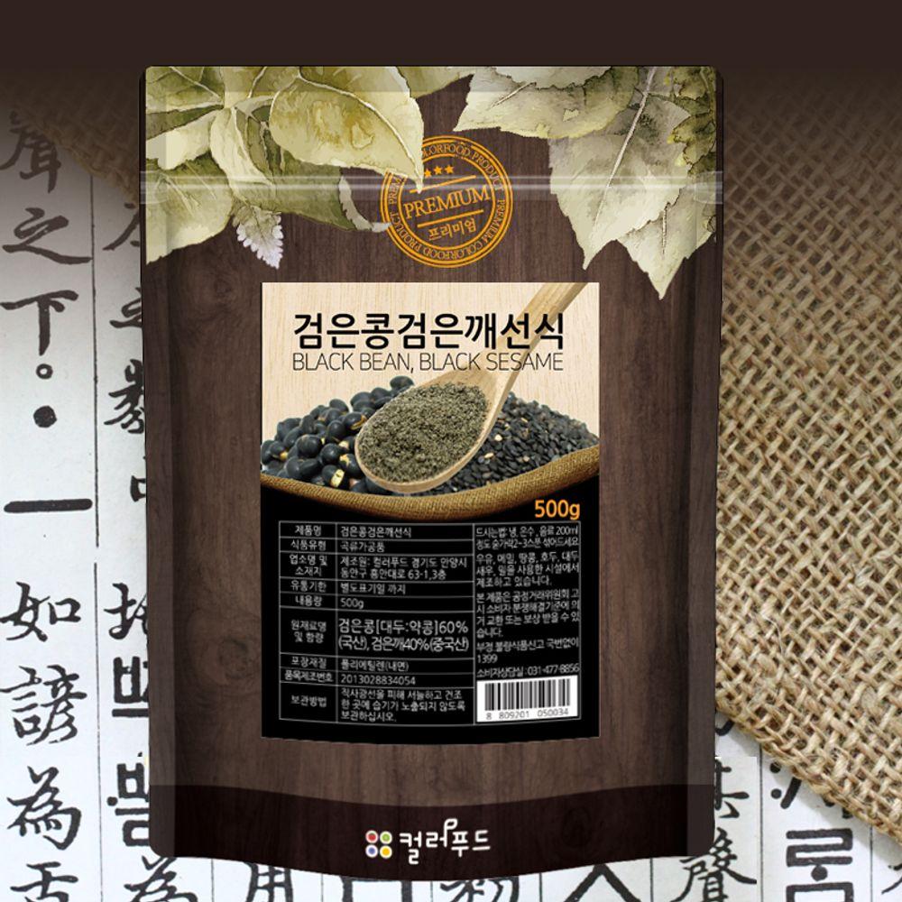 [더산쇼핑]검은콩 검은깨 선식 500g 검은콩선식