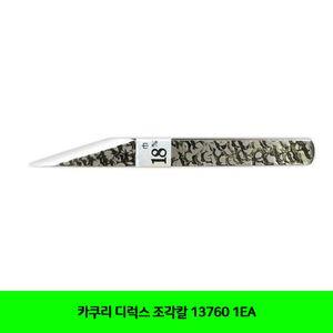 카쿠리 디럭스 조각칼 13760 1개
