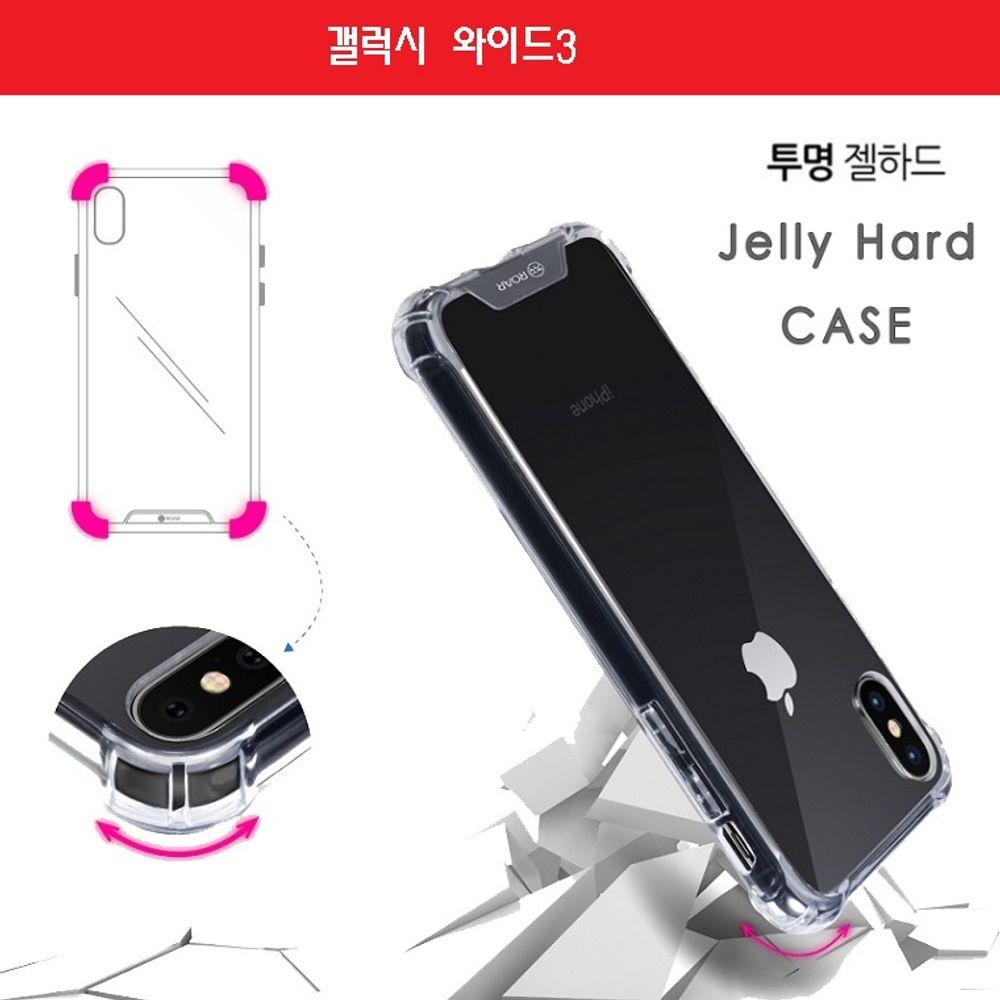 갤럭시 와이드3 하브 2중 투명 젤하드  케이스 J737 플라스틱케이스 스마트폰 핸드폰케이스 투명케이스 젤리케이스 휴대폰 커플케이스