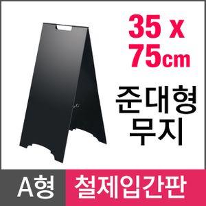 아이티알,MY A형철제입간판(준대형) 무지(실사없음) AF-350