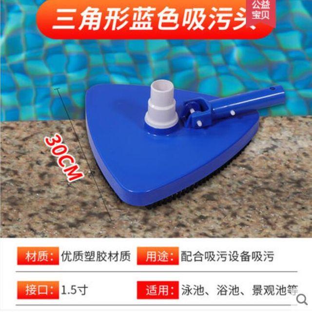 [해외] 수영장 흡입 바닥 청소 장비 오염흡수헤드링클렌징