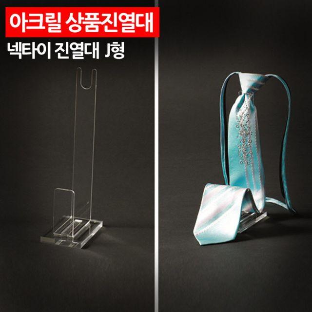 W 아크릴 상품진열대 넥타이진열대 J형 소품진열