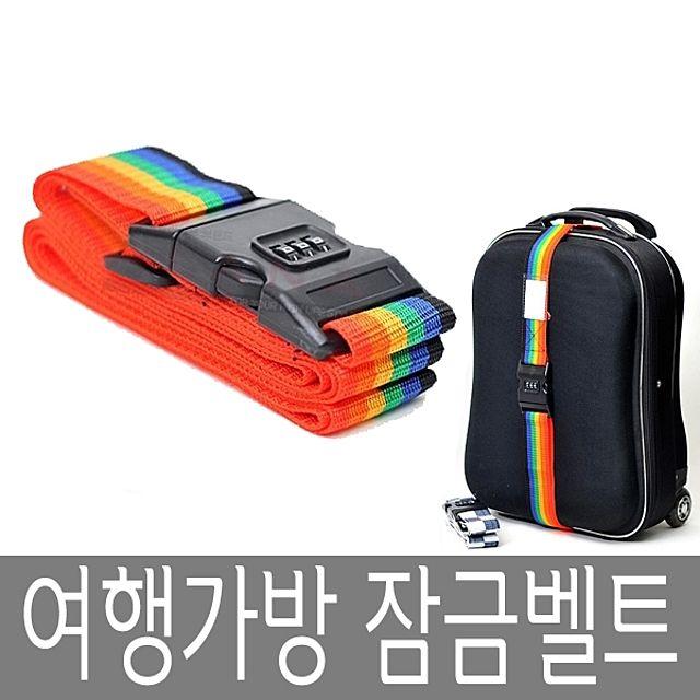 여행가방 잠금벨트 색상랜덤