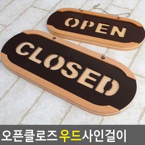 OPEN/CLOSED 오픈클로즈 우드 사인걸이