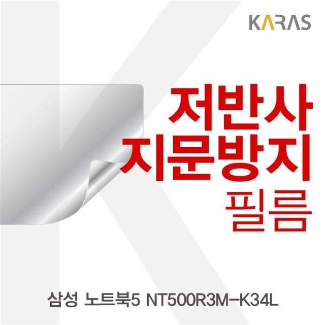 삼성 노트북5 NT500R3M-K34L용 저반사필름
