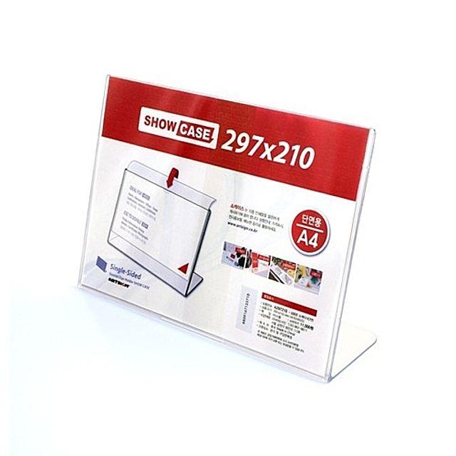( 쇼케이스 단면 A4(가로형)SHOW CASE )  상품표지 광고판 안내보드 디스플레이 쇼케이스 광고 명패 이름판 진열대 POP