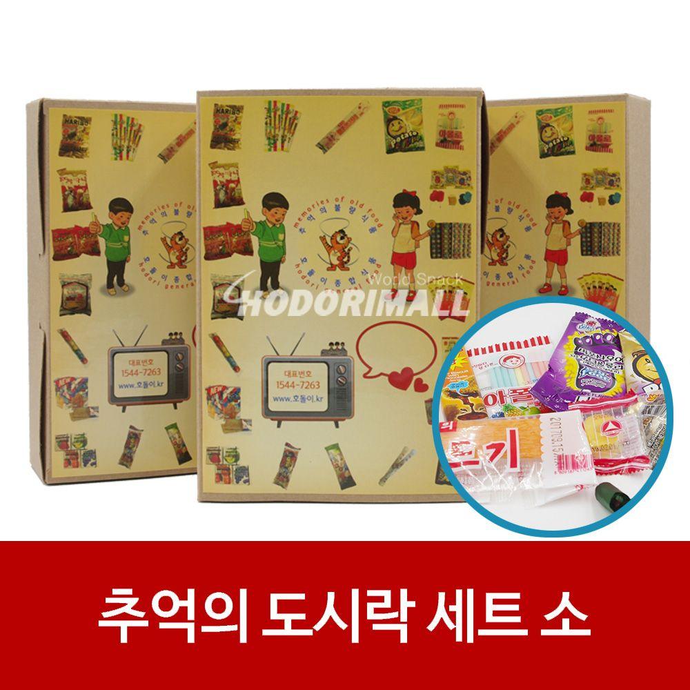 추억의과자 도시락세트 소 x 300개,추억의장난감,옛날장난감,호돌이몰추억의장난감,호돌이몰,호돌이종학식품