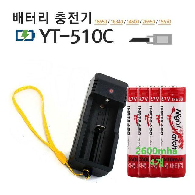 나이트워치 18650 충전기 510C 리튬이온배터리 2600X4