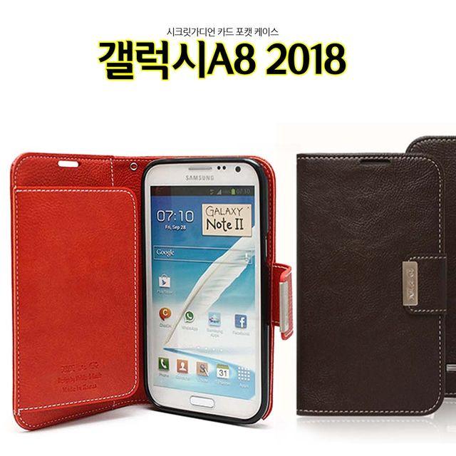 시크릿가디언 갤럭시A9 2018 케이스 A920 지갑
