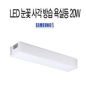 샤워실 욕실 꾸미기 LED 조명 사각 방습 욕실등 20W