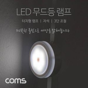 Coms 터치형 LED 램프 무드등 취침등 3단 밝기 원형