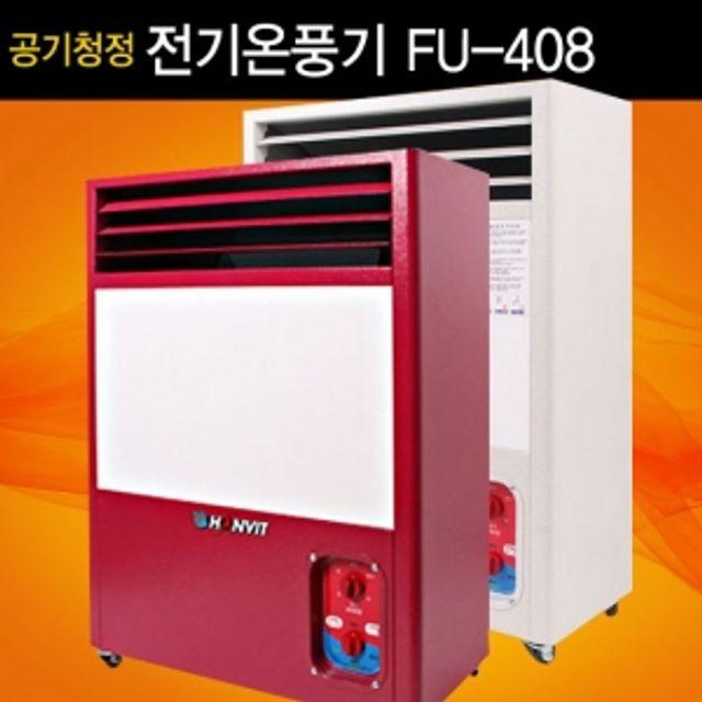 사계절용 공기청정 전기온풍기 FU-408