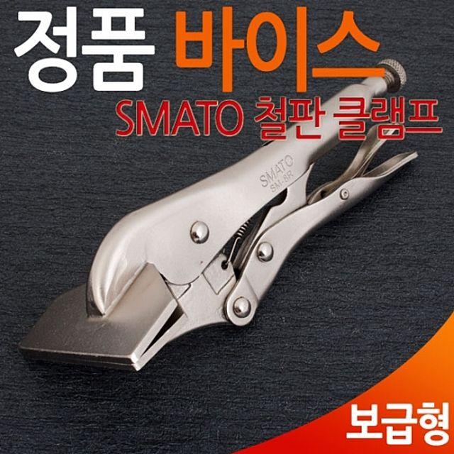 8R SMATO 철판 클램프 배관 공구 용접 공구 수공구 파이프 바이스 몽키 스패너 플라이어 [제작 대량 도매 로고 인쇄 레이저 마킹 각인 나염 실크 uv 포장 공장 문의는 네이뽕]