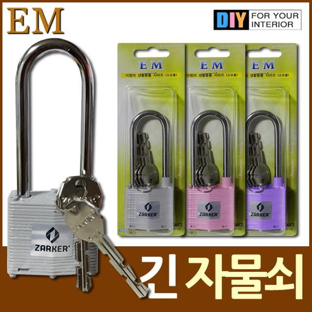 W 튼튼 긴 창고 자물쇠 열쇠3개 DIY철물