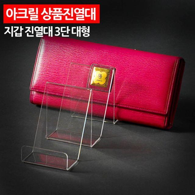 W 아크릴 상품진열대 지갑 진열대 3단 대형
