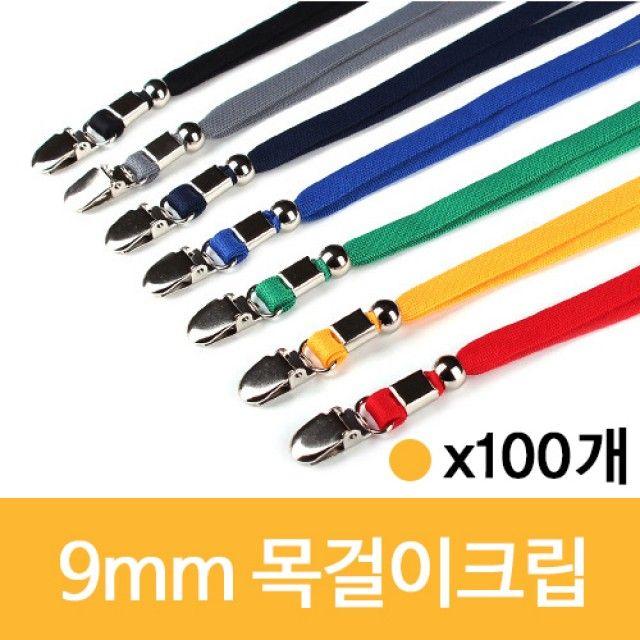 목걸이크립 9mm노랑 100개 [제작 대량 도매 로고 인쇄 레이저 마킹 각인 나염 실크 uv 포장 공장 문의는 네이뽕]