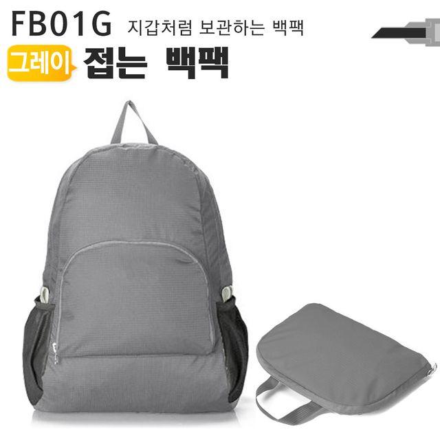 폴딩백팩 FB01G 접히는 보관 여행 쇼핑 학생 모든지