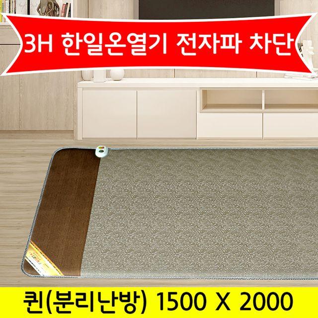 3H한일온열기 실버 퀸 분리난방 전기매트 전기장판