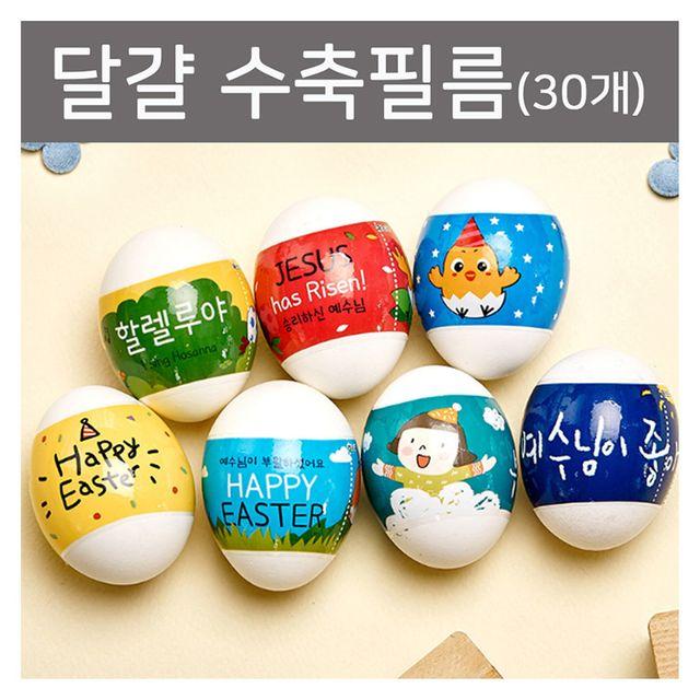 교회 유치부 계란 수축필름 비닐 부활절 달걀 필름