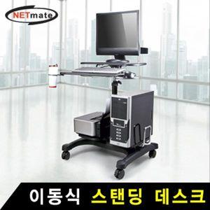 NETmate 이동식 스탠딩 데스크