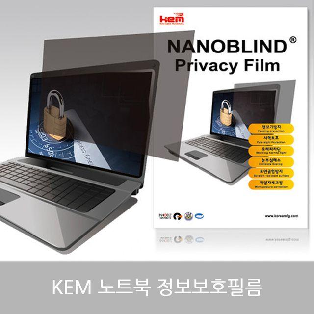KEM 노트북 정보보호필름 정보보안 7형 153X90mm