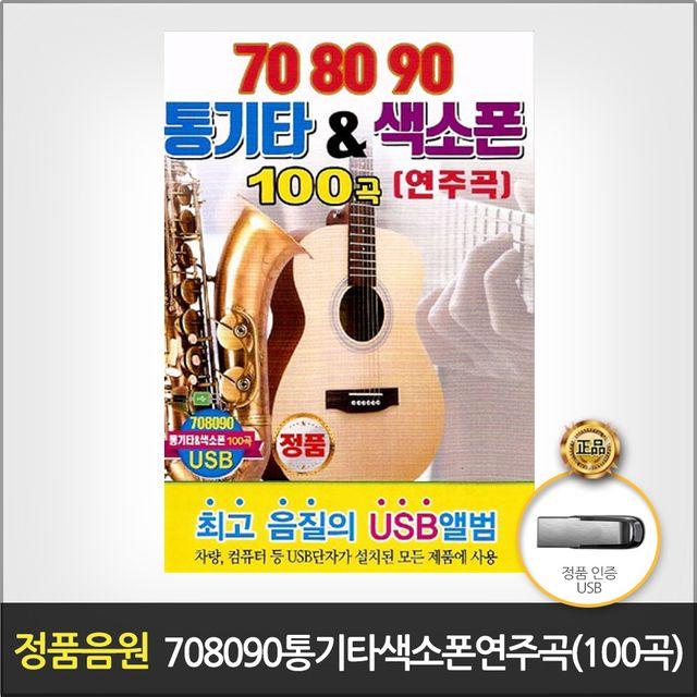 [더지엠]USB_708090통기타색소폰연주곡100곡
