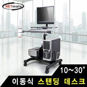 NETmate 이동식 스탠딩 데스크(10 30형 10kg)