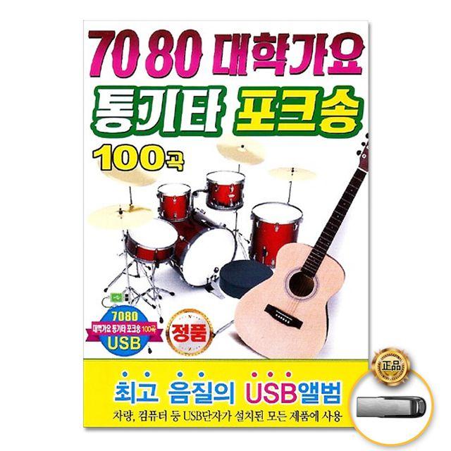[더지엠]USB_7080대학가요 통기타포크송100곡