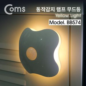Coms 동작감지 램프 센서 무드등 Yellow Light AAA
