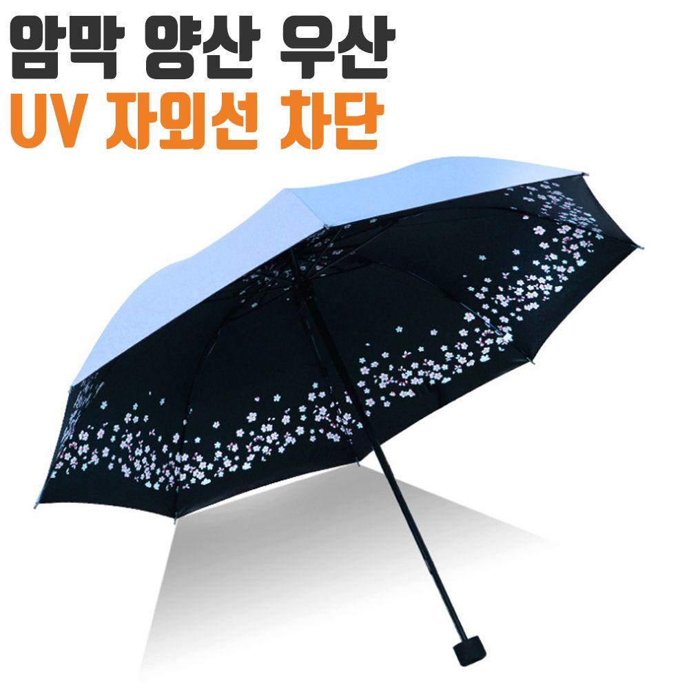 UV 자외선차단 암막 우양산 양산 우산 3단 벚꽃 휴대