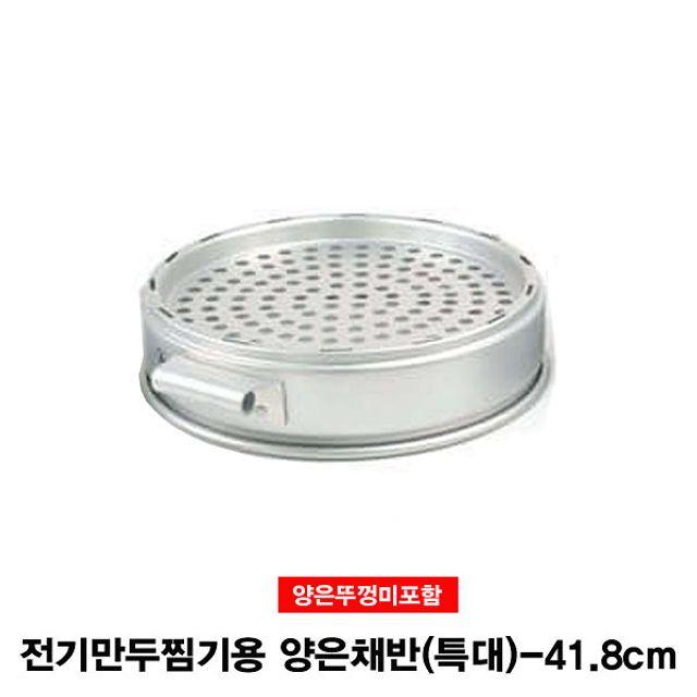 전기만두찜기용 양은채반(뚜껑미포함)-특대(41.8cm)
