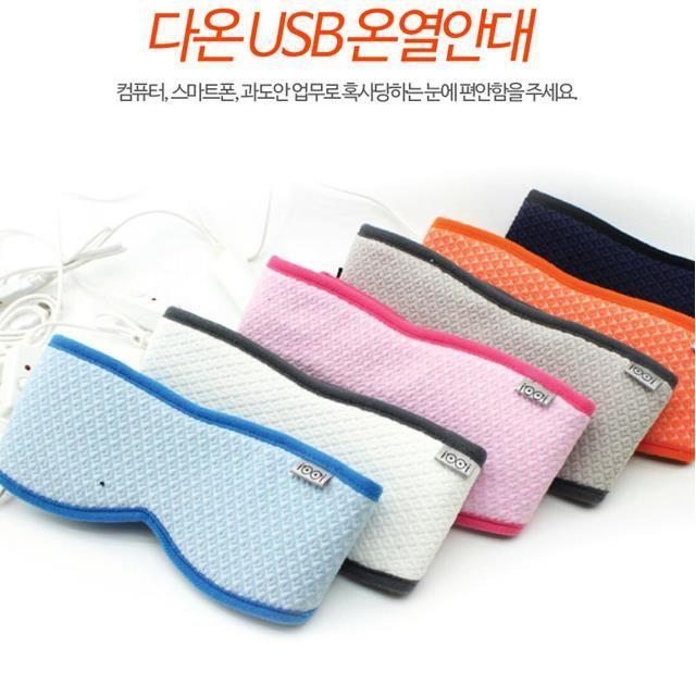 다온 USB온열안대 색상랜덤발송