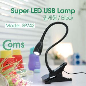 Coms USB 램프 (집게형) 검정 책상등 독서등