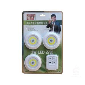 LED조명 X 리모컨 세트_3775
