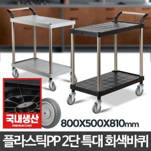 플라스틱 PP 2단 특대 회색바퀴 웨곤 무빙카트 써빙카