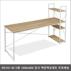 RO101-02 h형 1600x600 입식 책장책상세트