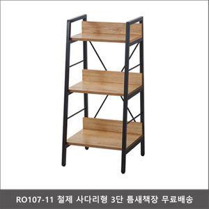 RO107-11 철제 사다리형 3단 틈새책장