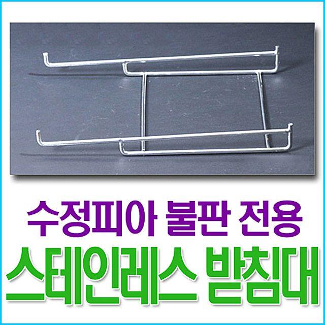 [더산쇼핑]수정불판받침대 수정피아 불판 구매고객만 주문가능하십니다(사진 확인후 출고가능)