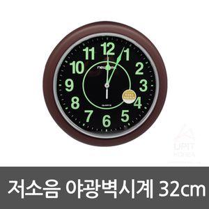 저소음 야광 벽시계 32cm 벽시계 저소음야광벽시계