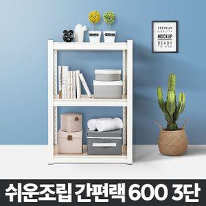 간편랙 600 3단 무볼트앵글 선반DIY 수납선반장 제작
