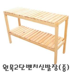 원목2단벤치신발장(중)