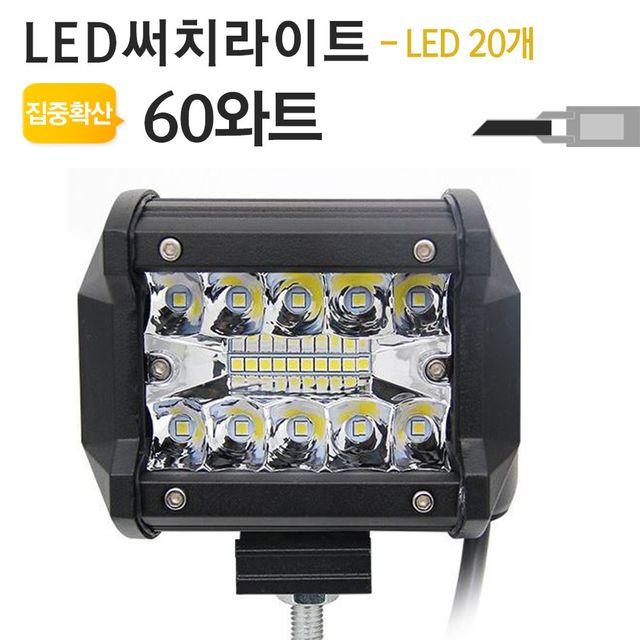 야토 LED 써치라이트 NW-S60W 작업등 차량용